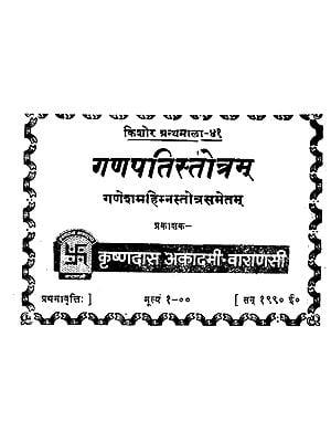 गणपतिस्तोत्रम् - Ganapati Stotram