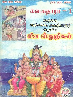 Devotional Hymns On Shiva (Tamil)