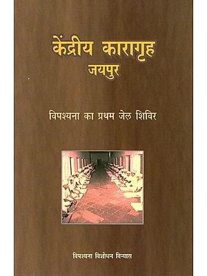 केंद्रीय कारागृह जयपुर : First jail camp of central jail Jaipur Vipassana