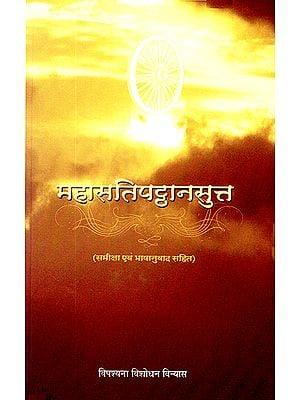 महासतिपट्ठानसुत्त: Maha Satipatthana Sutta (Marathi)