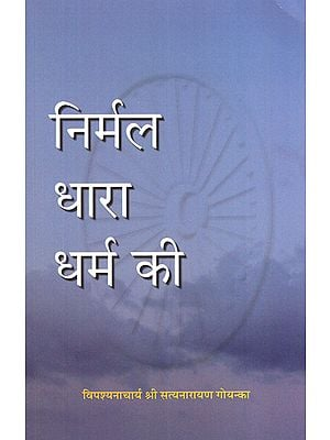 निर्मल धारा धर्म की : The Gracious Flow of Dharma