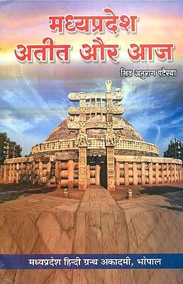 मध्यप्रदेश अतीत और आज - Past and Present of Madhya Pradesh