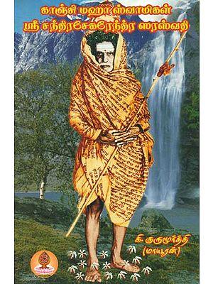 Shri Chandrashekhara Saraswati (Tamil)