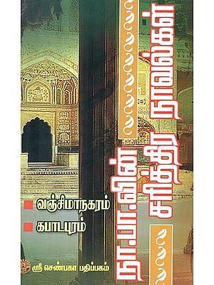 Historical Novel in Tamil