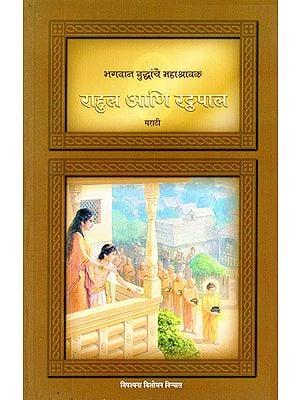 राहुल आणि रट्ठपाल: Rahul and Rathapala- The Great Disciples of Lord Buddha (Marathi)