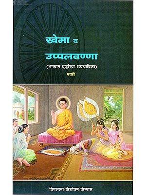 खेमा व उप्पलवण्णा: Khema and Uppalvanna- The Great Disciples of Lord Buddha (Marathi)
