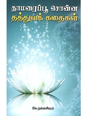 Philosophical Stories Told by a Lotus Flower (Tamil)