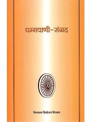 धम्मवाणी- संग्रह  :Dhammavani Collection