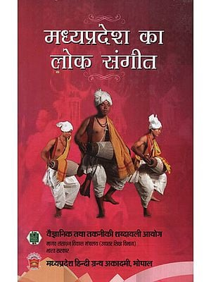 मध्यप्रदेश का लोक संगीत - Folk Music of Madhya Pradesh