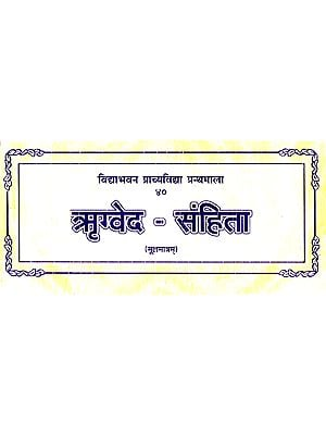 ऋग्वेद-संहिता: Rigveda Samhita (Loose Leaf - Horizontal Edition)