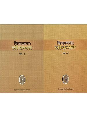विपश्यना लोकमत : Vipassana Lokmat