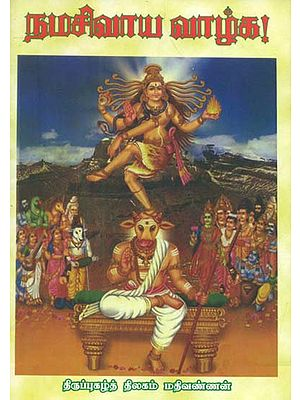 Om Nama Shivaya Includes the Particulars On Pradosham and Divine Slokas of Thirumurai (Tamil)