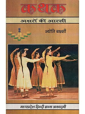 कथक : अक्षरों की आरसी - Kathak: Aksharon ki Aarsi