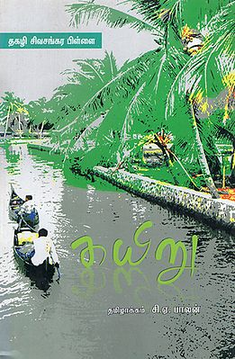 Kayiru in Tamil (Novel)