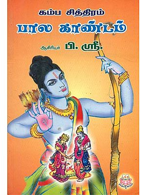 Kamba Ramayana For Children (Tamil)