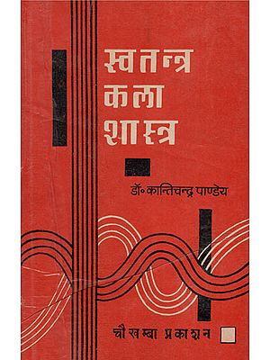 स्वतन्त्र कला शास्त्र - Science and Philosophy of Independent Arts- Vol-1 (An Old and Rare Book)