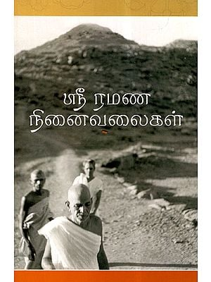 Sri Ramana Ninaivalaigal (Tamil)