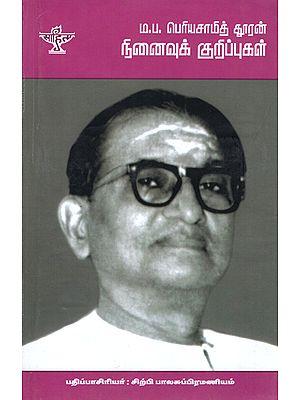 Periyasami Thooran Ninaivu Kurippugal (Tamil)