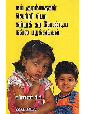 The Good Habit We Have to Teach Our Children- A Success Guide for Children (Tamil)
