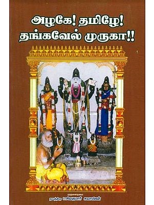 Book on Lord Karthigeya - About The Lord and How to Pray to Him (Tamil)