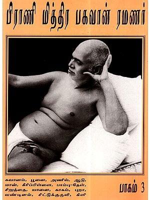 Shri Ramanashram Thiruvannamalai (Tamil)