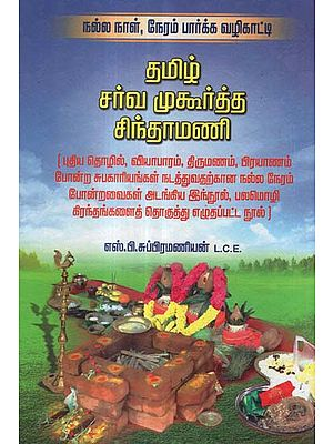 Tamil Sarva Muhurta Chintamanii in Tamil