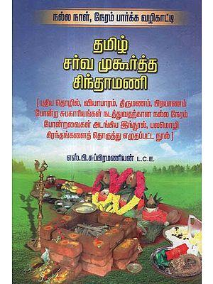 Tamil Sarva Muhurta Chintamanii in Tamil