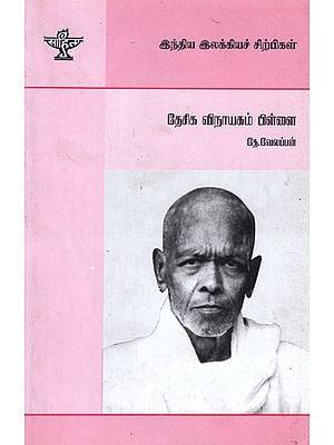 Desika Vinayakam Pillai- A Monograph in Tamil