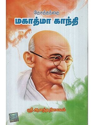 Father of the Nation - Mahatma Gandhi (Tamil)