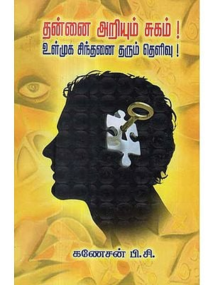 To Realise The Being- A Soul Research in Tamil