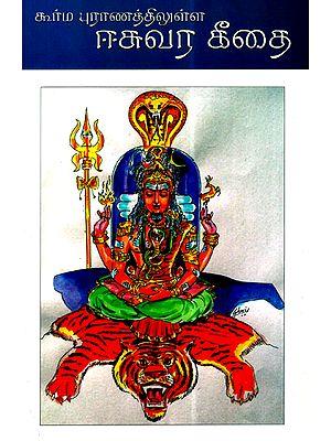 Iswara Githai: From Kurma Puranam (Tamil)