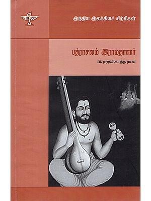 Bhadrachalam Ramadasar- A Monograph in Tamil
