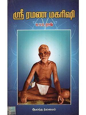 Bagavan Sri Ramana Maharishi (Tamil)