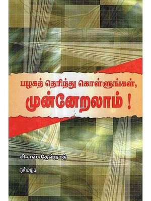The Right Social Etiquettes for Successful Life in Tamil