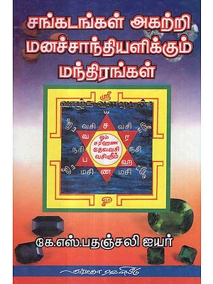 A Collection of Mantras and Pooja Methods (Tamil)