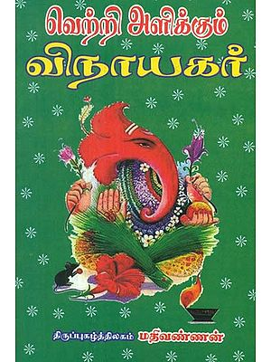 Vinayaga- The Giver of Victories (Tamil)
