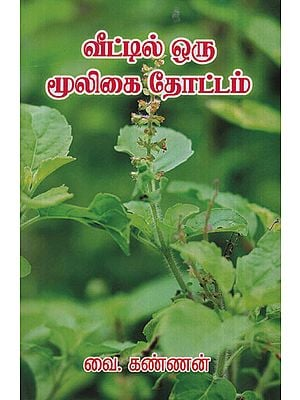 Home Herbal Garden (Tamil)