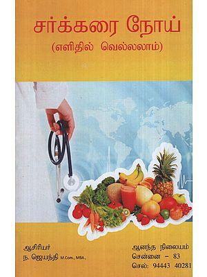 Diabetes  - Easy Cure (Tamil)