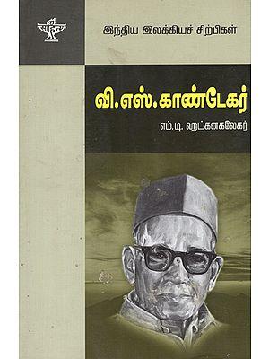 V.S. Khandkar- A Monograph in Tamil