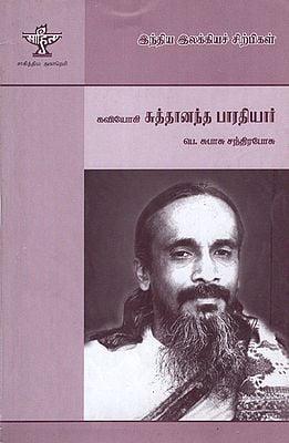 Kaviyogi Shuddhananda Bharathi- A Monograph in Tamil