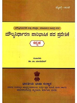An Introduction to Evaluation Terminology (Kannada)