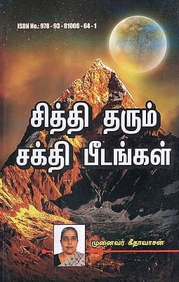A Compilation and a Guide to All The Shakthi Peethas (Tamil)