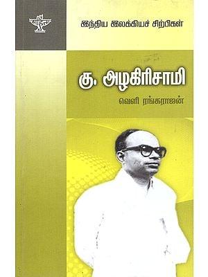 Ku. Azhagirisamy- A Monograph in Tamil
