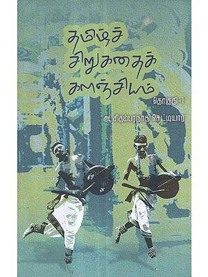 Chirukathai Kalanjiyam- Anthology of Tamil Short Stories