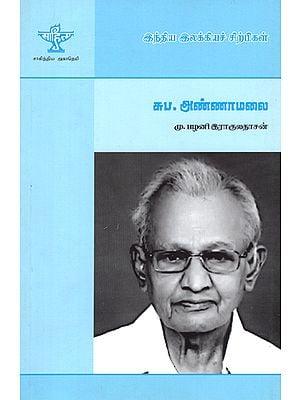 Supa. Annamalai- A Monograph in Tamil