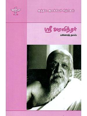 Sri Aurobindo- A Monograph in Tamil