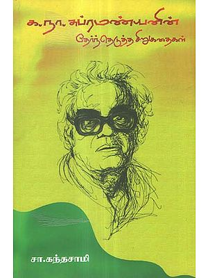 Ka. Na. Su. Vin Thernthedutha Sirukathaigal- Anthology of Short Stories (Tamil)