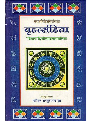 बृहत्संहिता (संस्कृत एवम् हिन्दी अनुवाद) - Brihat Samhita