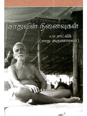 A Sadhu's Reminiscences (Tamil)