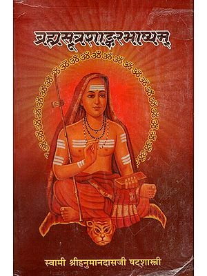 ब्रह्मसूत्रशाङ्करभाष्यम् - Brahma Sutra Shankar Bhashyam